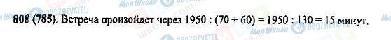 ГДЗ Математика 5 класс страница 808(785)
