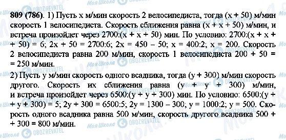 ГДЗ Математика 5 класс страница 809(786)