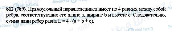 ГДЗ Математика 5 класс страница 812(789)
