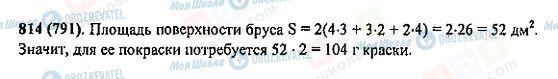 ГДЗ Математика 5 класс страница 814(791)