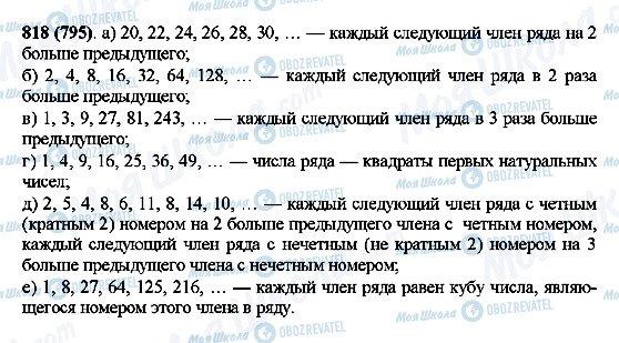 ГДЗ Математика 5 класс страница 818(795)