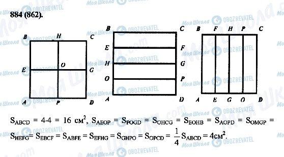ГДЗ Математика 5 класс страница 884(862)