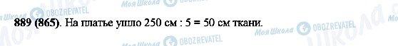 ГДЗ Математика 5 класс страница 889(865)