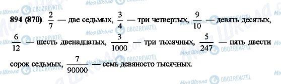 ГДЗ Математика 5 класс страница 894(870)
