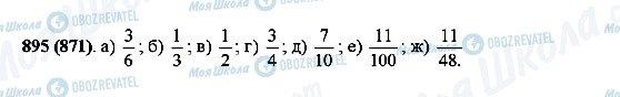 ГДЗ Математика 5 класс страница 895(871)