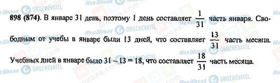 ГДЗ Математика 5 класс страница 898(874)