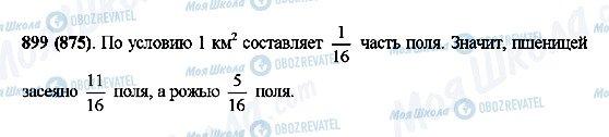 ГДЗ Математика 5 класс страница 899(875)