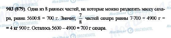 ГДЗ Математика 5 класс страница 903(879)