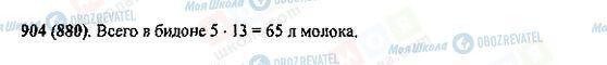ГДЗ Математика 5 класс страница 904(880)