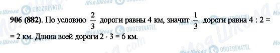 ГДЗ Математика 5 класс страница 906(882)