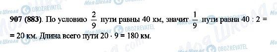 ГДЗ Математика 5 класс страница 907(883)