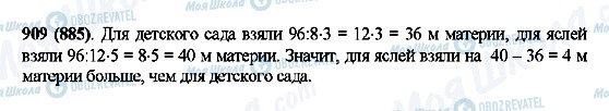 ГДЗ Математика 5 класс страница 909(885)