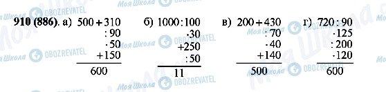 ГДЗ Математика 5 класс страница 910(886)