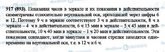 ГДЗ Математика 5 класс страница 917(893)