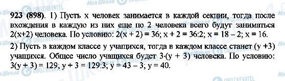 ГДЗ Математика 5 класс страница 923(898)