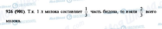 ГДЗ Математика 5 класс страница 926(901)