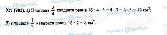 ГДЗ Математика 5 класс страница 927(902)