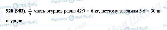 ГДЗ Математика 5 класс страница 928(903)