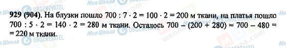 ГДЗ Математика 5 класс страница 929(904)