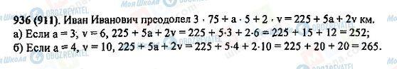 ГДЗ Математика 5 класс страница 936(911)