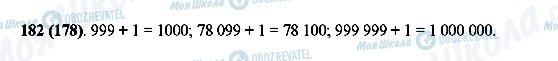 ГДЗ Математика 5 клас сторінка 182(178)