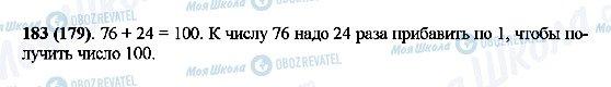 ГДЗ Математика 5 клас сторінка 183(179)