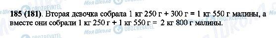 ГДЗ Математика 5 клас сторінка 185(181)