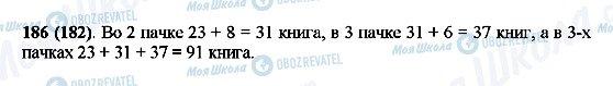 ГДЗ Математика 5 клас сторінка 186(182)