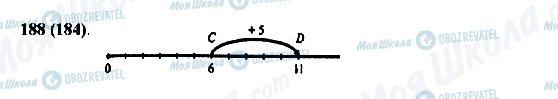 ГДЗ Математика 5 клас сторінка 188(184)