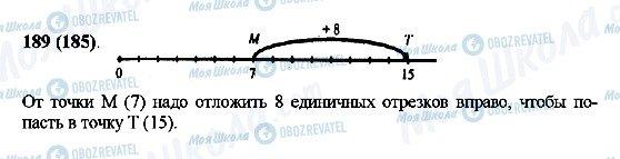 ГДЗ Математика 5 клас сторінка 189(185)