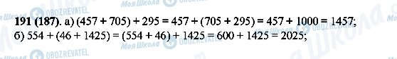 ГДЗ Математика 5 клас сторінка 191(187)