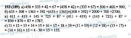 ГДЗ Математика 5 клас сторінка 193(189)
