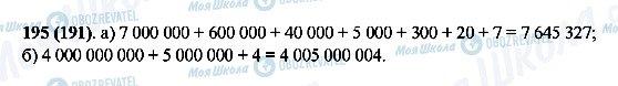 ГДЗ Математика 5 клас сторінка 195(191)