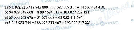 ГДЗ Математика 5 класс страница 196(192)