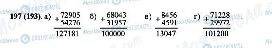 ГДЗ Математика 5 клас сторінка 197(193)