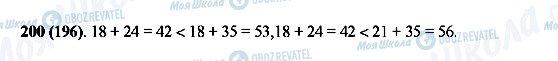 ГДЗ Математика 5 клас сторінка 200(196)