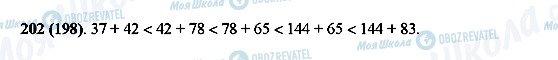 ГДЗ Математика 5 класс страница 202(198)