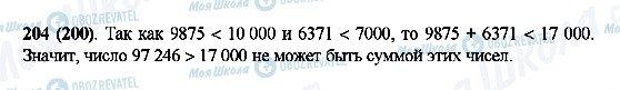 ГДЗ Математика 5 клас сторінка 204(200)