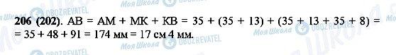 ГДЗ Математика 5 класс страница 206(202)