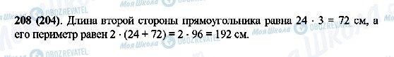 ГДЗ Математика 5 класс страница 208(204)