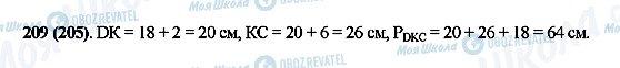 ГДЗ Математика 5 клас сторінка 209(205)