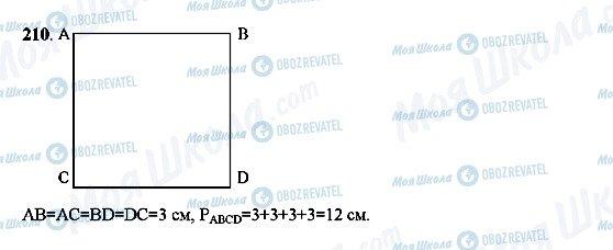 ГДЗ Математика 5 класс страница 210