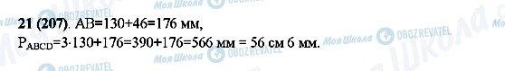 ГДЗ Математика 5 клас сторінка 211(207)