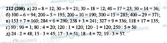 ГДЗ Математика 5 клас сторінка 212(208)
