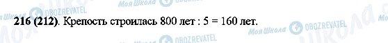ГДЗ Математика 5 класс страница 216(212)