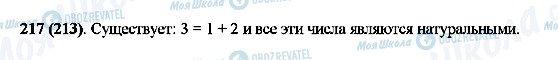 ГДЗ Математика 5 клас сторінка 217(213)