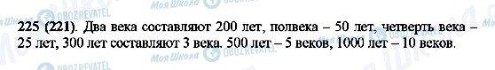 ГДЗ Математика 5 класс страница 225(221)