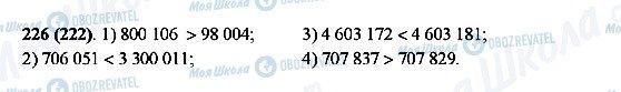 ГДЗ Математика 5 клас сторінка 226(222)