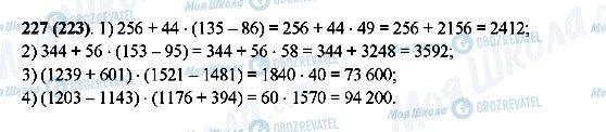 ГДЗ Математика 5 клас сторінка 227(223)