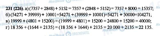 ГДЗ Математика 5 класс страница 231(226)